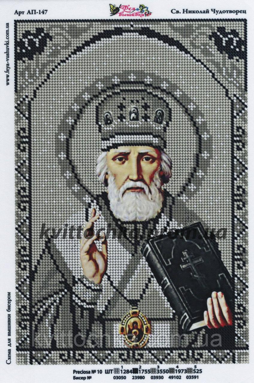 "Схема для вышивания бисером ""Св. Николай Чудотворец"""