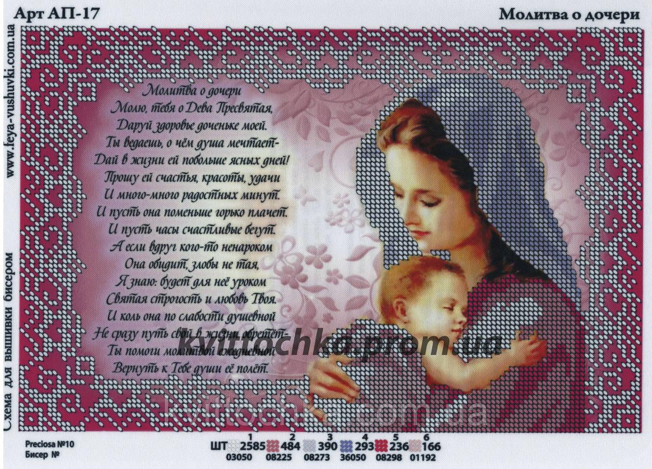 """Схема для вышивания бисером """"Молитва о дочери"""""""
