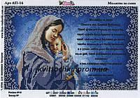 """Схема для вышивания бисером """"Молитва за сына"""""""