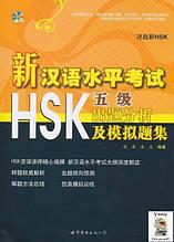 Посібник для підготовки до нового HSK. Рівень 5