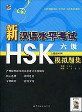 Посібник для підготовки до нового HSK. Рівень 6