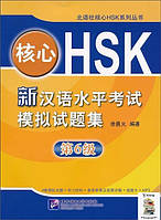 Симуляционные тесты для подготовки к новому HSK. Уровень 6