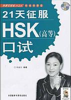 Подготовка к HSK за 21 день. Устный экзамен. Высший уровень