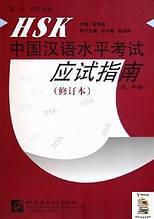 Посібник для підготовки до HSK. Початковий і середній рівень