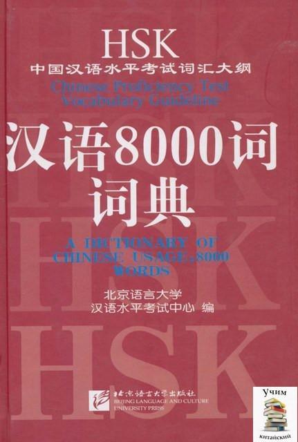 Посібник для підготовки до HSK. Словник 8000 слів