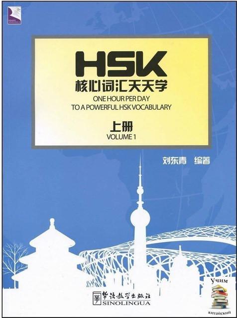 Лексика китайської мови для іспиту HSK. Частина 1