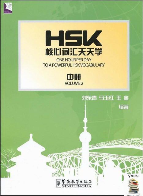 Лексика китайської мови для іспиту HSK. Частина 2