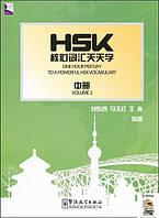 Лексика китайского языка для экзамена HSK. Часть 2