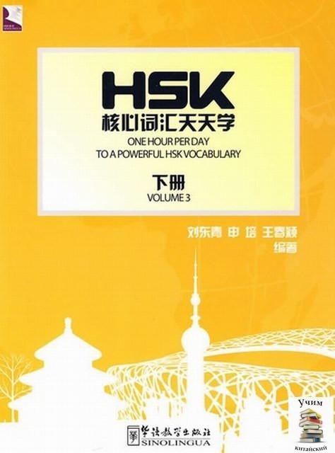 Лексика китайської мови для іспиту HSK. Частина 3