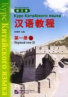 Курс китайского языка. Том 1. Часть 1