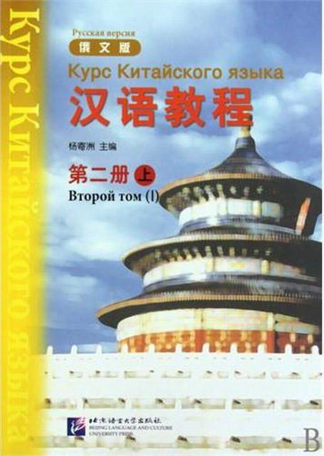 Курс китайского языка. Том 2. Часть 1
