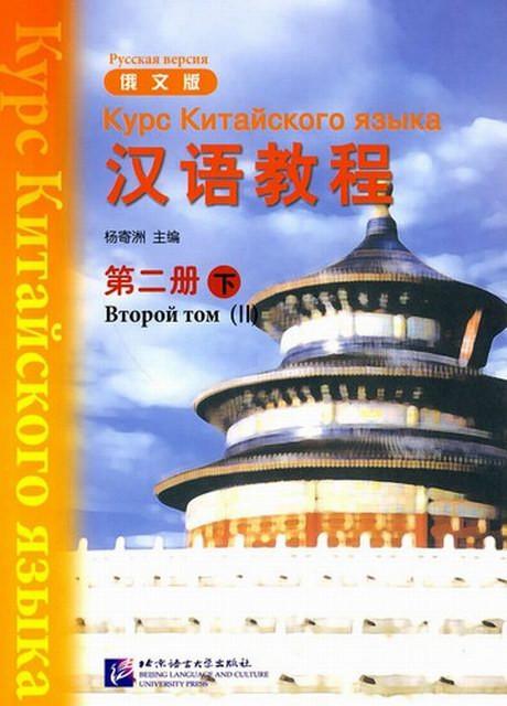 Курс китайского языка. Том 2. Часть 2 (без CD)