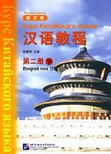 Курс китайської мови. Том 2. Частина 2 (без CD)