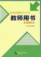 Курс китайского языка. Пособие для преподавателей. Том 1 и Том 2