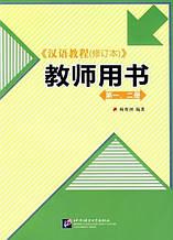 Курс китайської мови. Посібник для викладачів. Том 1 і 2