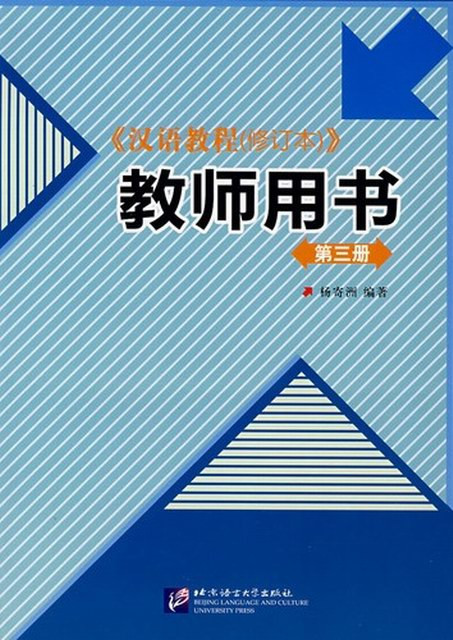 Курс китайської мови. Посібник для викладачів. Тому 3