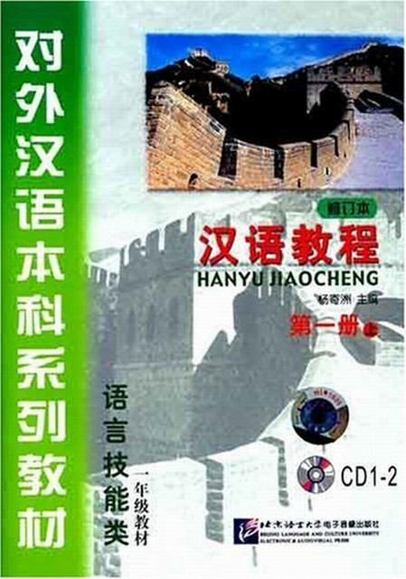 Аудиоматериалы к курсу китайского языка. Том 1. Часть 1.