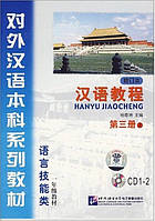 Аудиоматериалы к курсу китайского языка. Том 3. Часть 1.