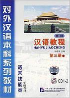 Аудиоматериалы к курсу китайского языка. Том 3. Часть 2.