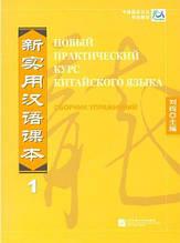 Новий практичний курс китайської мови. Збірник вправ. Том 1