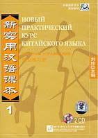 Новый практический курс китайского языка. Аудиоматериалы для сборника упражнений. Том 1