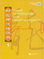 Новый практический курс китайского языка. Пособие для преподавателей. Том 1