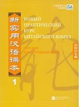 Новий практичний курс китайської мови. Посібник для викладачів. Том 1