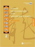 Новый практический курс китайского языка. Учебник. Том 2