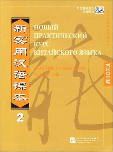 Новий практичний курс китайської мови. Збірник вправ. Том 2
