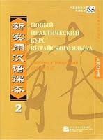 Новый практический курс китайского языка. Сборник упражнений. Том 2