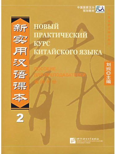 Новый практический курс китайского языка. Пособие для преподавателей. Том 2