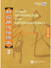 Новий практичний курс китайської мови. Посібник для викладачів. Том 2