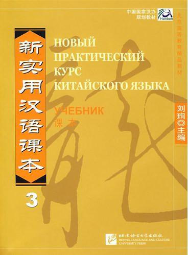 Новый практический курс китайского языка. Учебник. Том 3