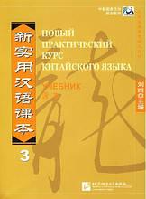 Новий практичний курс китайської мови. Підручник. Тому 3