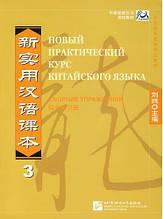 Новий практичний курс китайської мови. Збірник вправ. Тому 3