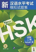 Комплект тренувальних тестів для нового HSK. Рівень 2