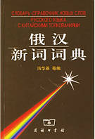 Словарь-справочник новых слов русского языка с китайским толкованием