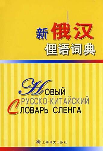 Новый русско-китайский словарь сленга