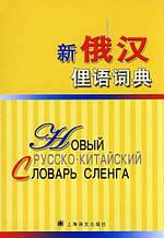 Новий російсько-китайський словник сленгу