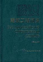 Російсько-китайський будівельний словник
