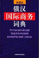Русско-китайский международный коммерческий словарь
