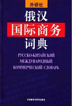 Російсько-китайський міжнародний комерційний словник
