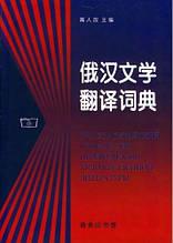 Російсько-китайський словник для перекладачів художньої літератури