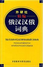 Ретельно-редагований словник російсько-китайський і китайсько-російська