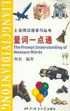 Словник-гід по рахунковим словами в китайській мові