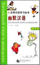 Китайська мова в анекдотах