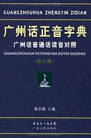 Кантонско-китайский словарь произношений