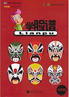 Альбом гримов для китайской оперы