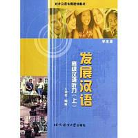 Развиваем китайский: Аудирование. Высший уровень. Учебник. Часть 1