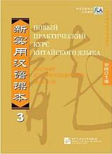 Новий практичний курс китайської мови. Посібник для викладачів. Тому 3